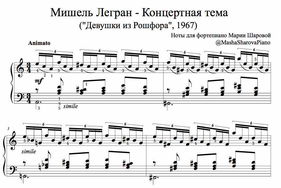 Legran_concert_noty_screen