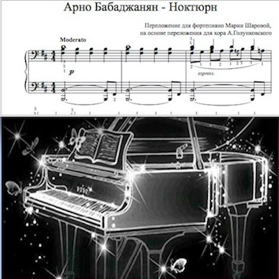 Арно Бабаджанян Ноктюрн фортепиано соло