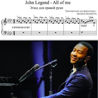 песня Джона Ледженда All of me для фортепиано соло