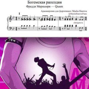 Фредди Меркьюри Богемская рапсодия