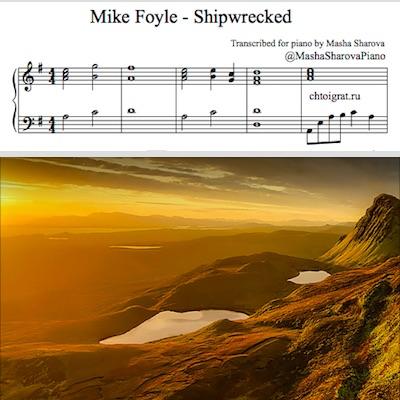 Майк Фойл Shipwrecked