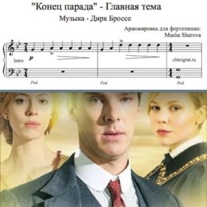 Конец парада фортепиано