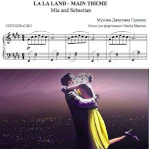 Ла Ла Лeнд, главная тема для фортепиано ноты