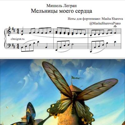 Мишель Легран Мельницы моего сердца ноты для фортепиано
