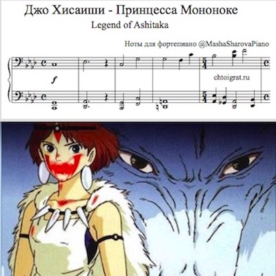 Принцесса Мононоке кавер и ноты