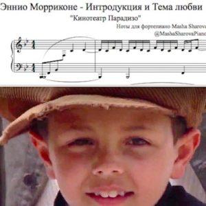 Морриконе Кинотеатр Парадизо фортепиано ноты