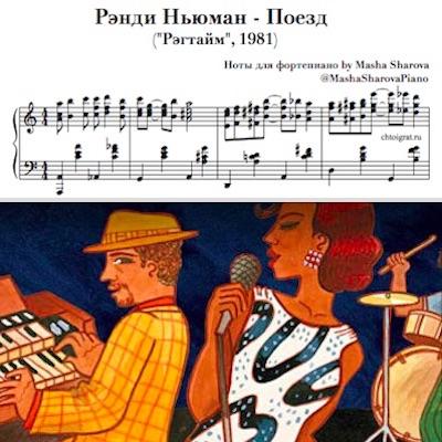 Рэнди Ньюман Рэгтайм ноты для фортепиано