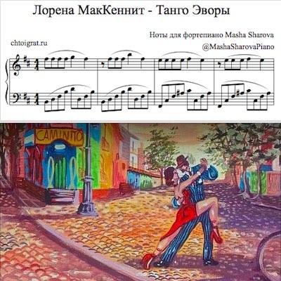 Танго Эворы ноты фортепиано