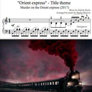 Убийство в Восточном экспрессе ноты для фортепиано
