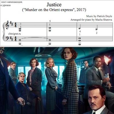 Убийство в Восточном экспрессе фортепиано