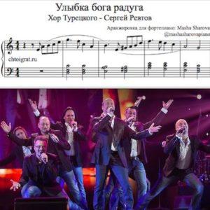 Хор Турецкого ноты для фортепиано