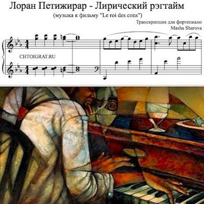 ноты для фортепиано джаз регтайм