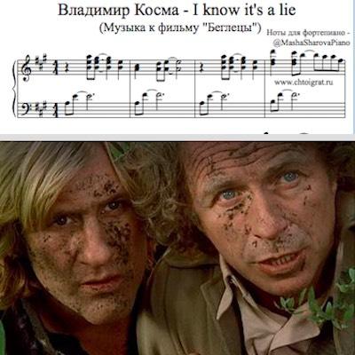 Владимир Косма Беглецы фортепиано ноты