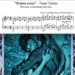 Форма воды ноты для фортепиано
