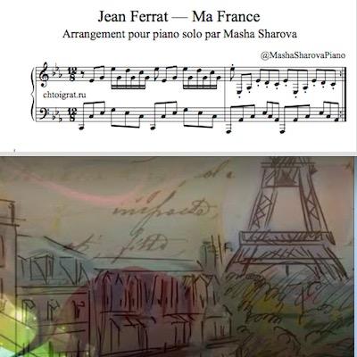 Жан Ферра Моя Франция для продвинутого уровня
