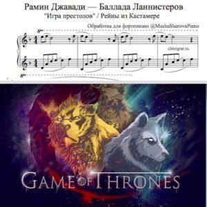 Баллада Ланнистеров Игра престолов ноты