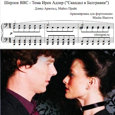 Ирен Адлер Шерлок ноты для фортепиано