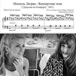 Мишель Легран Концерт для фортепиано
