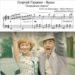 Гаранян Вальс Покровские ворота фортепиано ноты