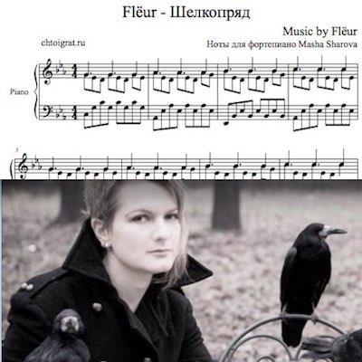 Flёur Шелкопряд Нити судьбы ноты фортепиано