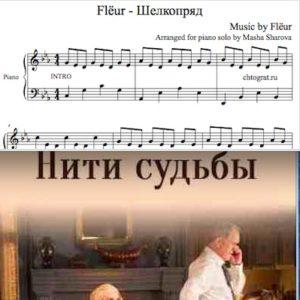 Flёur Нити судьбы Шелкопряд легкие ноты фортепиано