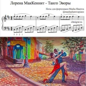 Танго Эворы легкие ноты фортепиано