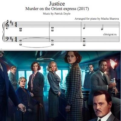 Убийство в Восточном экспрессе Justice фортепиано