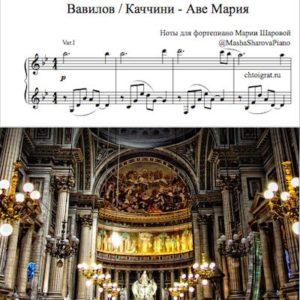 Вавилов Каччини Аве Мария фортепианон ноты