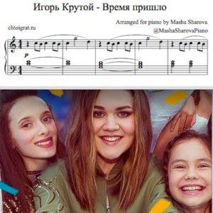 Время пришло Крутой Гарипова ноты фортепиано