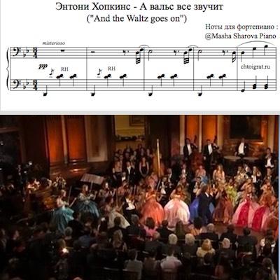 Энтони Хопкинс вальс пианино ноты