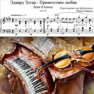 Элгар - Приветствие любви фортепиано соло