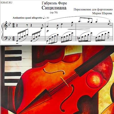 Форе Сицилиана Переложение для фортепиано соло