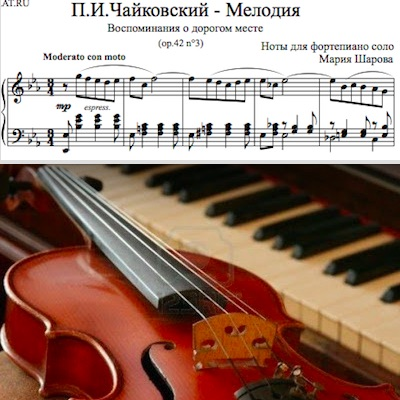Чайковский Мелодия переложение аранжировка
